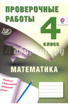 Математика 4кл Проверочные работы (+4 итог.вар.), Баталова В.К.