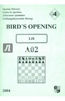 Иванов Виктор BIRD'S OPENING A02 №4