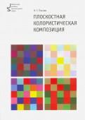Наталья Панова: Плоскостная колористическая композиция. Учебное пособие
