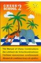 Учебник шахматных комбинаций.  ...