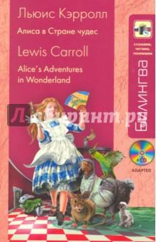 Алиса в Стране чудес. Билингва. В адаптации (+CD)