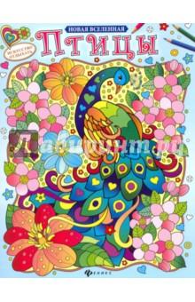 Птицы. РаскраскаКниги для творчества<br>В серии Новая вселенная вы встретите множество замечательных релакс-раскрасок. Почувствуйте себя настоящим художником и наполните картины гармонией красок!<br>Для младшего школьного возраста.<br>2-е издание.<br>
