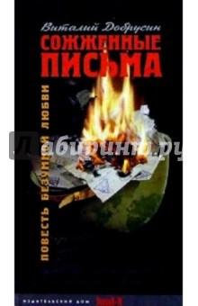 Добрусин Виталий Аркадьевич Сожженные письма: Повесть безумной любви