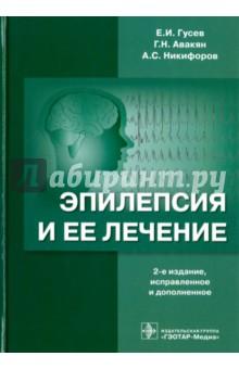 Эпилепсия и ее лечениеНеврология<br>Второе издание руководства посвящено эпилепсии и эпилептическим синдромам - хроническим заболеваниям головного мозга, проявляющимся у людей любого возраста различными по характеру, частоте и степени тяжести пароксизмальными состояниями (приступами, припадками). Приведены новые данные об эпидемиологии, этиологии, патогенезе, диагностике и лечении эпилепсии и эпилептических синдромов.<br>Книга предназначена для неврологов, психоневрологов, участковых терапевтов, врачей общего профиля и студентов старших курсов медицинских вузов.<br>2-е издание, исправленное и дополненное.<br>