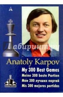 Карпов Анатолий Евгеньевич Мои 300 лучших партий