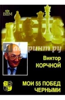 Корчной Виктор Мои 55 побед черными