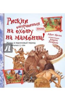 Рискни отправиться на охоту на мамонта! фото