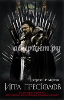 Книга игры престолов 5