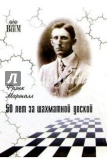 Маршалл Фрэнк 50 лет за шахматной доской
