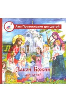 Азы Православия. Закон Божий для детей