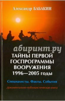 Тайны первой госпрограммы вооружения. 1996-2005 годы. Специалисты. Факты. События