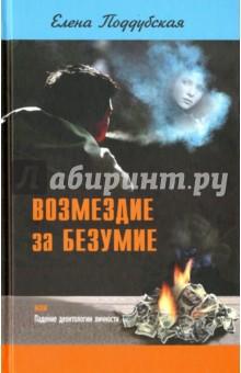 Поддубская Елена Владимировна Возмездие за безумие, или Падение деонтологии личности