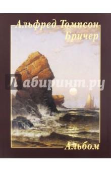 Альфред Томпсон Бричер