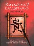 Ю. Ребекка: Китайская каллиграфия - это просто!