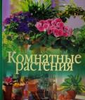 Аня Флемиг: Комнатные растения