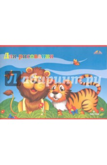 "Тетрадь для рисования, 8 листов ""Лев и тигр"" (С3602-01) Креатив-Лэнд"