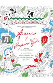 Алиса в стране чудесРаскраски<br>Теперь любимую книгу можно не только перечитывать, но и нарисовать! Итальянская художница Фабиана Аттаназио создала потрясающие иллюстрации к книге Льюиса Кэрролла, а ты можешь их раскрасить, как тебе подскажет твоя фантазия. Создай свой уникальный мир Страны Чудес!<br>Пересказ сказки Льюса Кэрролла Валерии Манферто Де Фабианис.<br>Для среднего школьного возраста.<br>