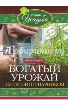 Богатый урожай из теплицы и парников