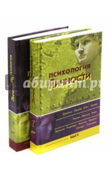 Психология личности. Хрестоматия. В двух томах