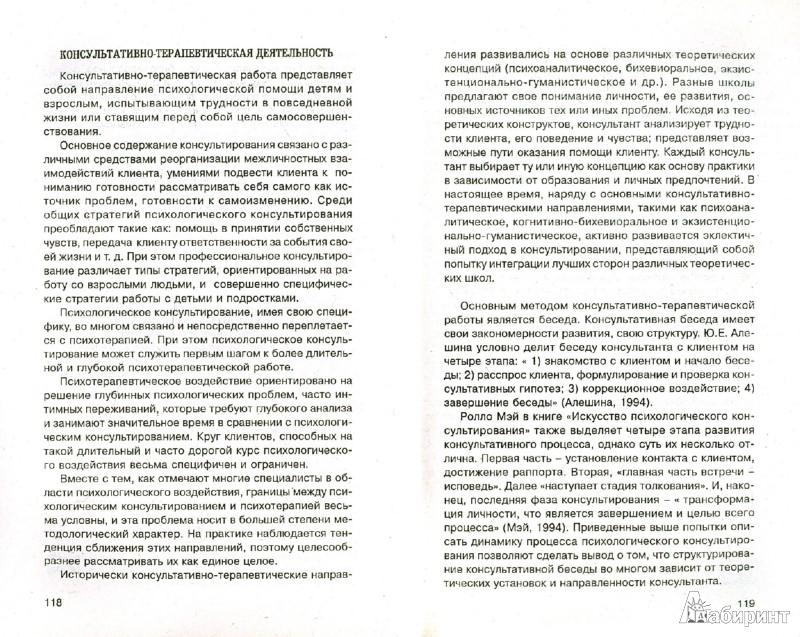 Иллюстрация 1 из 7 для Педагог-психолог. Основы профессиональной деятельности - Макарова, Крылова   Лабиринт - книги. Источник: Лабиринт