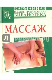 МассажМассаж. ЛФК<br>В книге, написанной известным специалистом Рони Джэем, рассказывается об основах массажа, его технических приемах, шаг за шагом с помощью фотографий демонстрируется методика его применения.<br>
