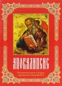 Апокалипсис.Толкование святого Андрея, архиепископа Кесарийского
