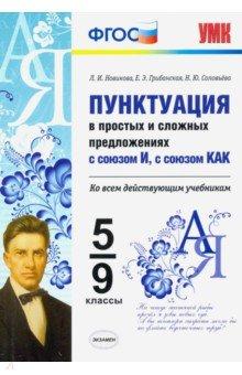 УМК Пунктуация в простых и сложных предл. 5-9кл, Новикова Лариса Ивановна
