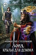 Николай Степанов: Лорд. Крылья для демона