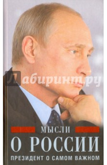 Путин В.В. Мысли о России. Президент о самом важномПолитика<br>Мы стали забывать как нужно говорить о России. Еще недавно можно было только надеяться на то, что патриотизм начнет возвращаться в нашу государственную идеологию. Однако В.В, Путин сформулировал национальную идею. Но для того, чтобы внедрить ее, недостаточно, чтобы президент или еще кто - либо об этом один раз сказал. Для того чтобы внедрить в сознание патриотизм как национальную идею, нужно постоянно об этом говорить на всех уровнях. Россия - наша Родина. Давайте любить, поддерживать, переживать за нее и гордиться ею.<br>