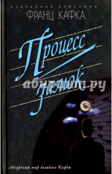 Процесс. Замок. НовеллыКлассическая зарубежная проза<br>Франц Кафка - один из самых загадочных и неординарных писателей ХХ века. Мир его произведений - особый, завораживающий своей призрачностью, некоторым сюрреализмом, изощренным переплетением самых невероятных событий, реальности и вымысла - пугает и восхищает одновременно. Главные его творения - Процесс и Замок - остались незавершенными и увидели свет уже после смерти автора и вопреки его воле, что не помешало им стать культовыми книгами для многих поколений читателей.<br>В издание также включены рассказы писателя, в том числе знаменитая новелла Превращение, неоднократно экранизированная.<br>