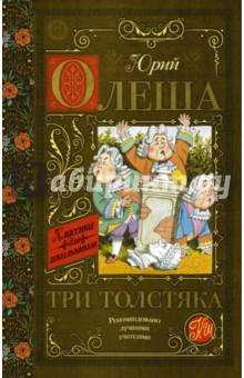 Три толстякаСказки отечественных писателей<br>Три толстяка - самая известная сказочная повесть, написанная Юрием Карловичем Олешей в 1924 году. В ней нет чудес, которые бы не случались в жизни, нет сверхъестественных существ и волшебных предметов. Зато есть отважный канатоходец Тибул, бесстрашная девочка Суок, добрый доктор Гаспар и гордый оружейник Просперо. Вместе они способны на настоящие чудеса. Для младшего школьного возраста.<br>Для младшего школьного возраста.<br>