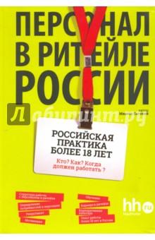 Персонал в ритейле РоссииУправление персоналом<br>Это уникальная книга о том, как построить структуру работы в российском ритейле, в торговых сетях, магазинах. Автор на основе собственного опыта (18 лет работы в крупнейших компаниях России) кратко, емко и интересно рассказывает о том, как подобрать команду и определить потребность в персонале, о мотивации, карьере, рекрутменте и корпоративной культуре в компании.<br>Впервые читатель ознакомится с российским опытом построения успешной работы в ритейле.<br>