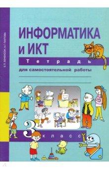 Информатика и ИКТ 3кл [Тетрадь для сам. работы]ЭФУ, Бененсон Е.П., Паутова А.Г.