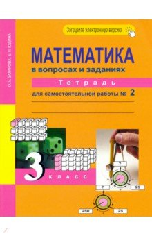 Математика 3кл ч2 [Тетрадь для сам. работы] ЭФУ