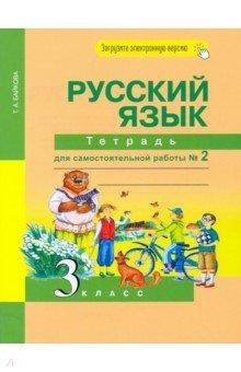 Русский язык 3кл ч2 [Тетрадь для сам. работы] ЭФУ