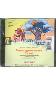 Литературное чтение. 3 класс. Электронное приложение к учебнику В.Ю. Свиридовой (CD)