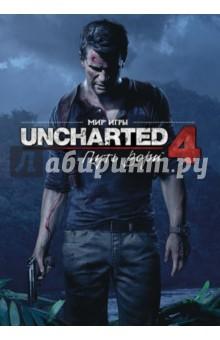 Мир игры Uncharted 4: Путь вораАртбуки. Игровые миры<br>Cпустя несколько лет после своего последнего приключения Натан Дрейк возвращается в мир воров. Погрузитесь полностью в многогранный мир игры Uncharted 4: Путь вора, исследуя каждый его уголок, с помощью артубка Uncharted 4: A Thief s End от Naughty Dog и Dark Horse.<br>Вы сможете увидеть ранее не издававшиеся рисунки и концепт-арты, которые сопровождаются комментариями разработчиков. Вы узнаете, как шаг за шагом создавался игровой шедевр, выход которого ждет армия поклонников приключений Натана Дрейка.<br>