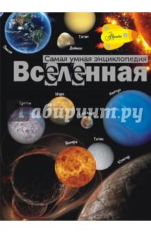 ВселеннаяЧеловек. Земля. Вселенная<br>Космос - это огромный дом, в котором живут бесчисленные космические тела - планеты, звёзды, кометы, астероиды… С древнейших времён человек изучал космос, и многие открытия были сделаны невооружённым глазом или с помощью примитивных инструментов! Шли годы, создавалась всё более совершенная техника для изучения космических объектов. Многие космические загадки были разгаданы, а многие до сих пор остаются тайной. В книге Вселенная ты совершишь полёты ко всем известным планетам и звёздам и узнаешь так много интересного, что, возможно, сам захочешь стать астрономом или космонавтом. И тогда ты непременно разгадаешь те загадки, которые задаёт человечеству великий космос!<br>Для младшего школьного возраста.<br>