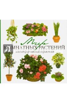 Мир комнатных растенийКомнатные растения<br>Мир комнатных растений богат и разнообразен. Одни растения обладают эффектным цветением, другие - интересными по форме и окраске листьями, вьющимися побегами, необычными формой и строением кроны. Выращивая комнатные цветы, мы не только делаем дом уютным и нарядным, но и укрепляем свое здоровье. Комнатные растения выделяют кислород, фильтруют и поглощают вредные вещества, поддерживают высокую влажность воздуха. <br>Данная книга поможет подобрать ассортимент, ознакомит вас с особенностями ухода за каждым растением и условиями его содержания, даст ответы на многие возникающие вопросы. Вы узнаете все или почти все о богатейшем разнообразии комнатных цветов. Издание прекрасно иллюстрировано, что позволит легко определить заинтересовавшее вас растение.<br>