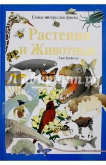 Растения и животные. Самые интересные фактыЖивотный и растительный мир<br>Каждый сантиметр этой книги содержит захватывающие и достоверные факты о животных и растениях. Каждая страница посвящена определенной теме, имеет свою собственную структуру в виде колонок текста и подзаголовков и включает множество небольших, четких, цветных иллюстраций. Темы расположены в алфавитном порядке и посвящены как общим вопросам окружающего мира, так и отдельным представителям флоры и фауны. Автор пишет доступно, но ни в коем случае не снисходительно. Мимо этой книги просто невозможно пройти.<br>