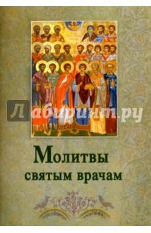 Молитвы святым врачам