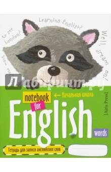 Тетрадь для записи английских слов с закладкой (Енотик) Айрис-Пресс