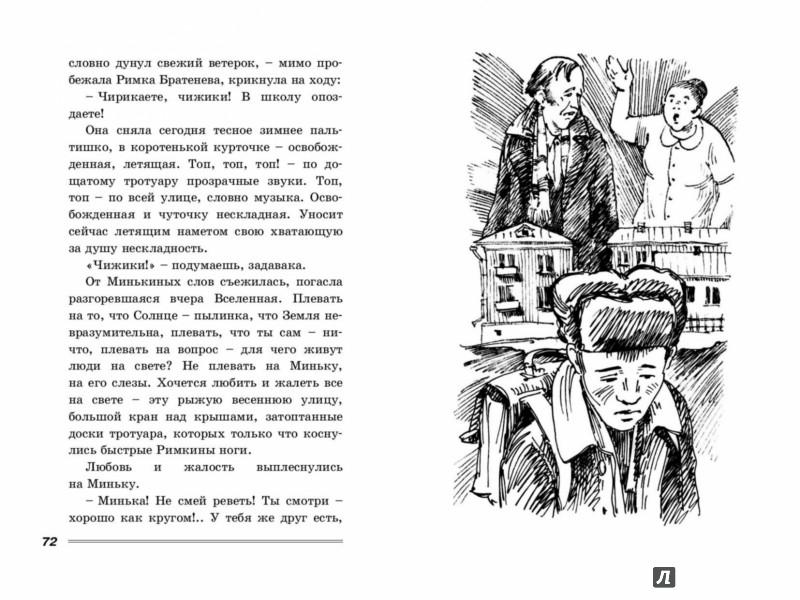 Книга тендрякова весенние перевертыши