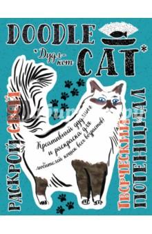 Дудл-кот. Раскраски, вызывающие улыбкуКниги для творчества<br>Это не просто очередная книга-раскраска! Это - источник вдохновения, который приглашает вас в цветное путешествие по миру любимых четвероногих. Оригинальные и забавные иллюстрации отлично отражают особенности характера кошек разных пород: хауси, абиссинских кошек, мейн-кунов, бенгальских кошек, британцев и многих других.<br>Раскрашивайте и рисуйте, заполняйте пространство каракулями или смешными надписями. Смело экспериментируйте с новыми материалами и техниками. Воспользуйтесь скетчами-подсказками в начале книги и придумайте свои способы самовыражения.<br>