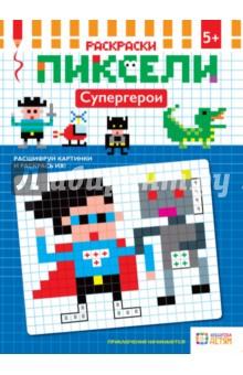 Супергерои. РаскраскаРаскраски с играми и заданиями<br>Пиксель - самая маленькая часть графической информации. Если рисунок состоит из квадратиков, то каждый квадратик - это пиксель. Книги серии Пиксели. Раскраски - целая вселенная, в которой привычные изображения представляются в виде набора пикселей! Чтобы раскрасить рисунок, для начала придётся разгадать шифр - раскодировать изображение. Цветовой код скрыт в обводках пикселей, цифрах, цветных точках и других объектах. Разгадать код несложно, но зато как увлекательно! Простой лист в клеточку вдруг превращается в полноценный рисунок. <br>Эта раскраска-игра знакомит с новым способом представления графической информации, развивает логическое мышление, мелкую моторику, учит расшифровывать ряды символов и представлять их в виде узнаваемых объектов, прививает усидчивость, внимательность и аккуратность. Все задания считываются автоматически и не требуют специального родительского пояснения.<br>