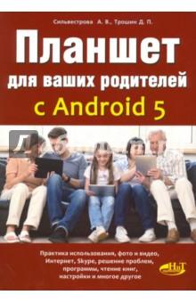 Планшет для ваших родителей с ANDROID 5Программы и утилиты для цифровых устройств<br>Данная книга является отличным самоучителем работы с планшетом, работающим на базе Android 5. Самоучитель написан в простой и дружелюбной форме. Изложение ведется последовательно, с пошаговыми инструкциями и наглядными иллюстрациями. Используется много подзаголовков, благодаря чему можно быстро найти ответ на нужный вопрос. В книге использована специальная верстка и увеличенный шрифт, что позволяет сделать обучение более удобным и эффективным.<br>В этой книге можно найти информацию о том, как пользоваться планшетом, описание как стандартных действий, так и специальных, но очень востребованных пользователями: чтение электронных книг, фильмы, музыка, цифровые фотоснимки с помощью планшета, Интернет, телефонная и видеосвязь с помощью Скайпа (Skype), а также многое другое. Отдельная глава посвящена возможностям работы с документами на планшете.<br>В данной книге собрано все самое необходимое. При этом она удобно структурирована. В результате ее можно не только читать от и до, как обычную книгу, но и просто находить ответ на нужный вопрос: как сделать то или иное действие на планшете.<br>