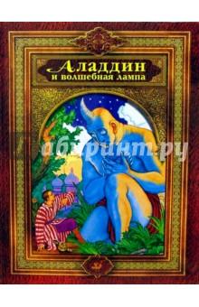 Аладдин и волшебная лампа: Арабские сказки