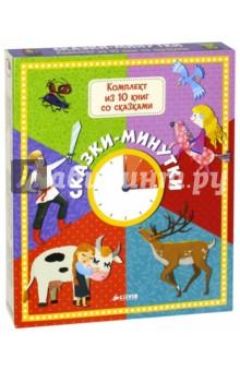 Комплект Сказки-минутки. Комплект из 10 книгСборники сказок<br>ЧТЕНИЕ ПЕРЕД СНОМ - один из самых важных и приятных моментов в воспитании ребёнка, повод для общения и создания хорошего настроения. В этой коробке вы найдёте десять ярких книжечек с любимыми сказками детства, которые помогут вам провести это время с максимальной пользой и удовольствием.<br>СОБЛЮДАЙТЕ НЕСКОЛЬКО ПРОСТЫХ ПРАВИЛ:<br>1. Ребёнок должен быть уверен, что в эти минуты вы принадлежите только ему, поэтому отложите все дела.<br>2. Важно вовремя остановиться. Не дайте ребёнку заскучать. Специальные обозначения на наших сказках-минутках покажут, сколько времени у вас займёт та или иная сказка - 5,10 или 15 минут. Мы перечитали вслух каждую сказку в нашей серии и проверили хронометраж.<br>3. Выбирайте нужную продолжительность в зависимости от настроения ребёнка и от того, сколько времени остаётся до сна.<br>4.  Читайте в одно и то же время. У малыша должно быть предвкушение встречи. Лучше всего перед сном: дневным или вечерним.<br>Когда взрослый может планировать время, он перестаёт торопиться, он живёт с ребёнком здесь и сейчас, в пространстве любимой сказки, и, кроме увлекательной истории, ребёнок получает сигнал: Мы тебя любим! Ты очень важен для нас!<br>Для дтетей 3-7 лет.<br>