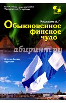 Обыкновенное финское чудоПутеводители<br>Эта увлекательная книга с элементами путеводителя познакомит вас с достопримечательностями Финляндии, но не только с ними. По культурному наследию и великолепной чистоте природы страна тысячи озер Финляндия может конкурировать, а то и превосходить по качеству сервиса популярные центрально-европейские и южные курорты. Несмотря на то, что сотни тысяч россиян посещают страну даже сейчас, в период санкций и понижения рубля, немногие из них предметно задумываются о культуре и традициях народа, входящего в финно-угорскую этноязыковую группу. А они интересны, необычны, порой эксцентричны и при этом начисто лишены пафоса, позы. В этом, несомненно, смесь очень высокого и очень естественного, интеллектуального и китчевого. Загадочные люди из страны Suomi, певцы прозрачных озер и сосновых лесов, украшающие мир тихими песнями, как будто бы стучащиеся в двери травы. Финляндия - это не только столичный шумный Хельсинки, шопинг и SPA комплексы с безупречным сервисом, но красивейшие озера по всей стране, горнолыжные трассы, музеи, библиотеки, монастыри, кирхи и храмы, рыбалка и охота, экологически чистые продукты и жилье. Важно, что Финляндия представляет много возможностей для отдыха с детьми. В каждом городке Финляндии найдутся места, интересные детям, отели, в которых комфортно жить с малышами, аквапарки и аттракционы, рестораны, где есть детское меню, игровая комната, и, конечно же, сауна.<br>Из книги вы также узнаете, как подготовиться к туристической поездке, какие финские книги прочитать, какие созданные финнами художественные фильмы и мультфильмы посмотреть, что привезти с собой из страны тысячи озер.<br>Книга-откровение предназначена для туристов, которые заранее планируют жизнь и занятия в великолепной и загадочной Финляндии, а также для широкого круга читателей, интересующихся историей, культурой и традициями маленькой страны, как ее называют финны.<br>