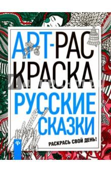 Русские сказкиКниги для творчества<br>Арт-раскраска - это отличный способ не только поднять себе настроение, но и справиться со стрессом, а также развить креативность и найти вдохновение.<br>В этой книге представлены сказочные мотивы из русского фольклора, которые придутся по душе каждому. Окунитесь с головой в мир творчества!<br>